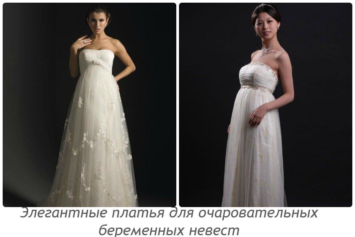 Скрывающие свадебные платья для беременных 48