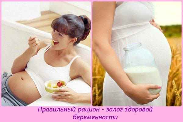 правильный рацион - залог здоровой беременности