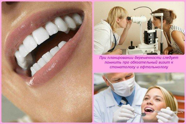 визит к стоматологу и офтальмологу при беременности