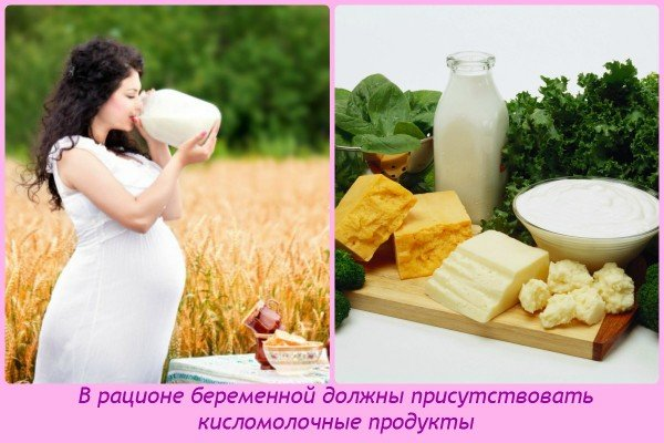 кисломолочные продукты в рационе беременной женщины