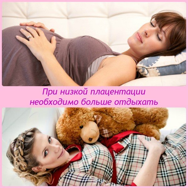 беременная женщина отдыхает