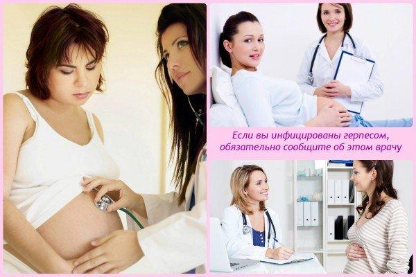 беременные женщины на приеме у врача