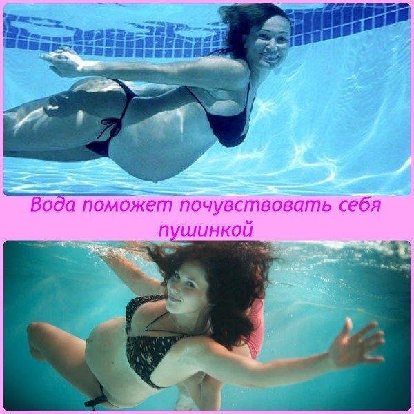 плавание для беременных очень полезно