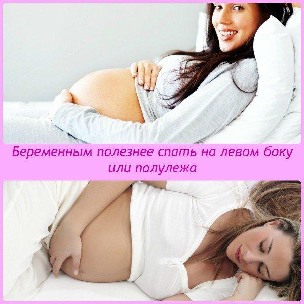беременным полезнее спать на левом боку или полулежа