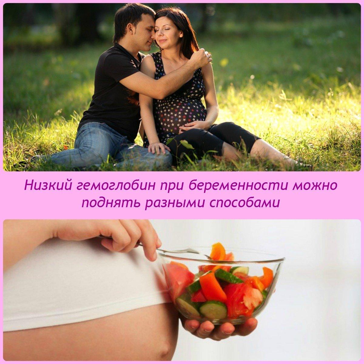 Как беременной поднять гемоглобин 64