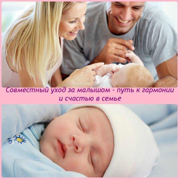 совместный уход за малышом