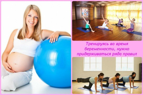 Тренировки во время беременности