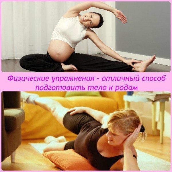 физические упражнения - отличный способ подготовить тело к родам