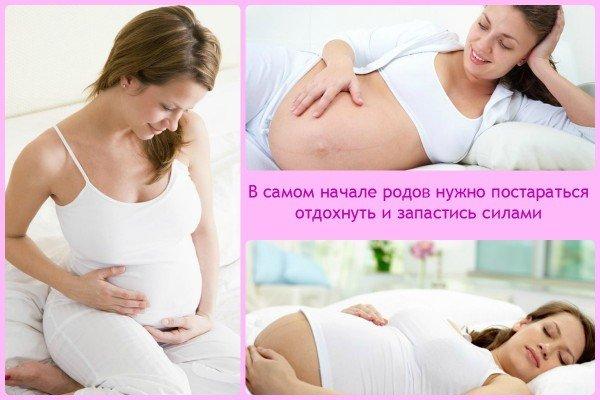 В самом начале родов нужно постараться отдохнуть и запастись силами