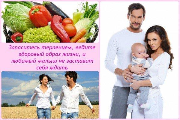 Запаситесь терпением, ведите здоровый образ жизни, и любимый малыш не заставит себя ждать