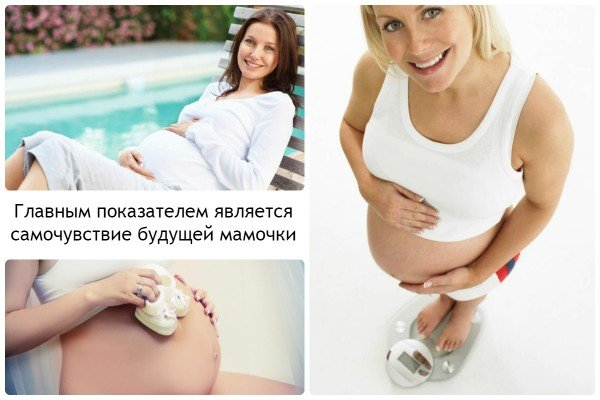 Главным показателем является самочувствие будущей мамочки