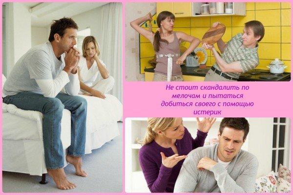 работайте над собой, не закатывайте мужу истерик