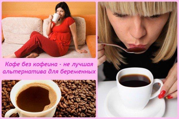 Кофе без кофеина - не лучшая альтернатива