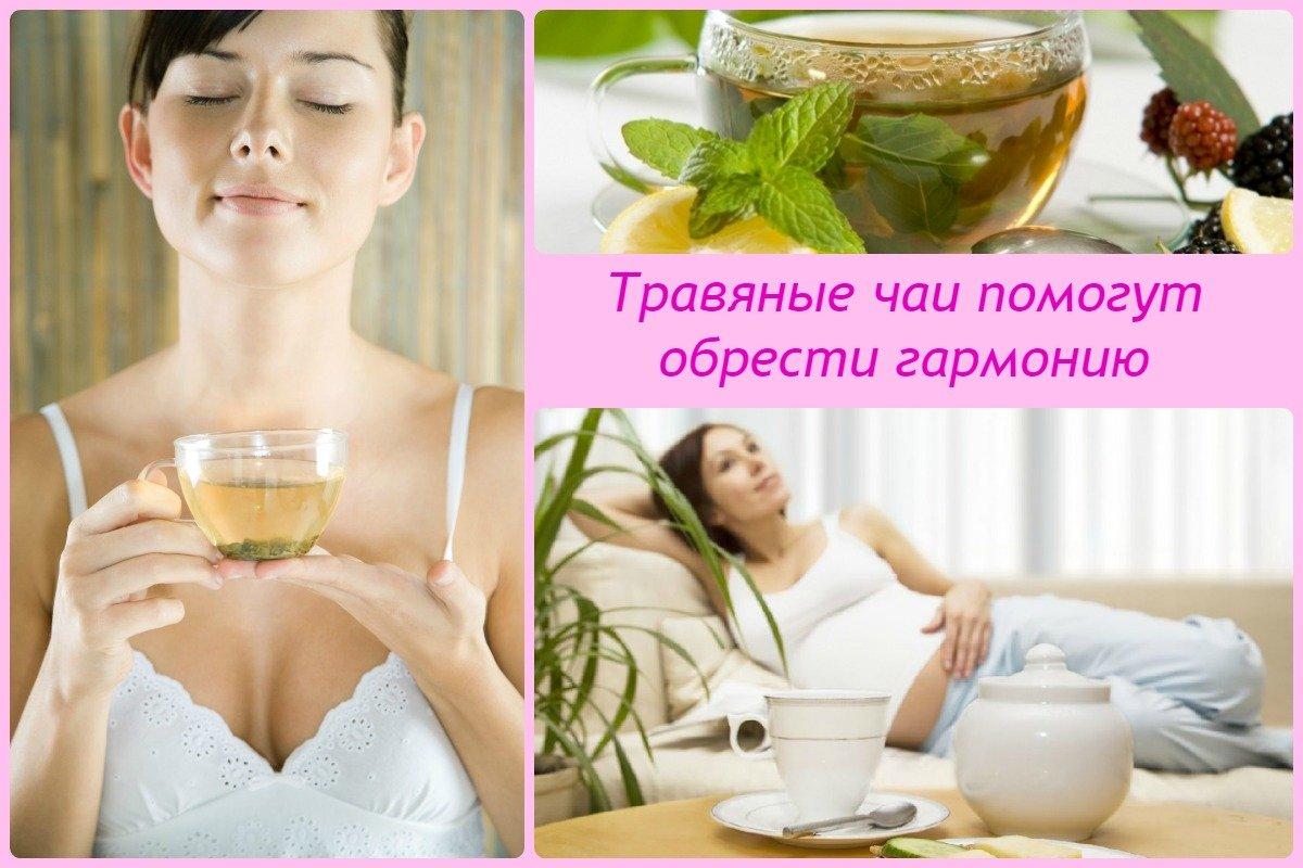 Какие чаи полезны беременным 4