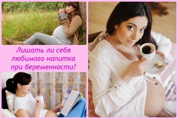 Лишать ли себя напитка во время беременности?