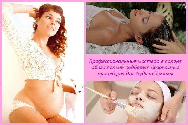 Профессиональные мастера в салоне обязательно подберут безопасные процедуры для будущей мамы