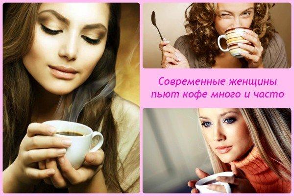 Современные женщины пьют много кофе