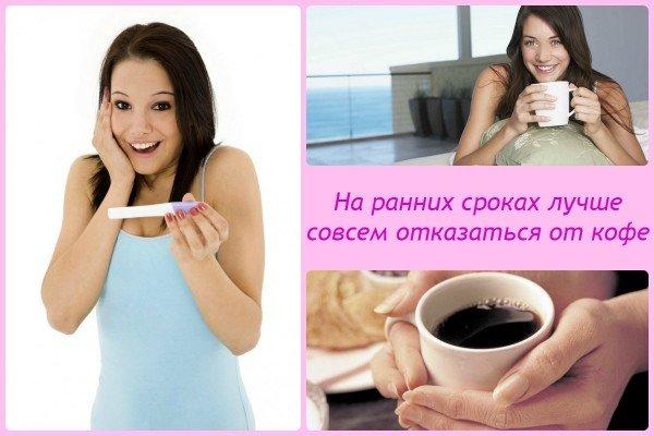 На ранних сроках от кофе лучше отказаться