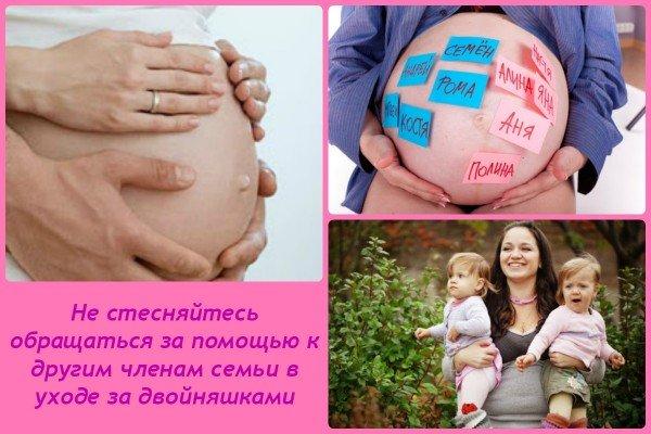 Мама, во время и после беременности близнецами