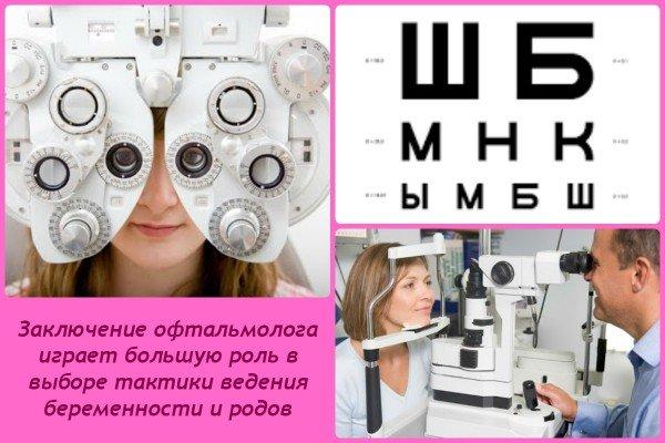 Медицинская проверка зрения беременной женщины
