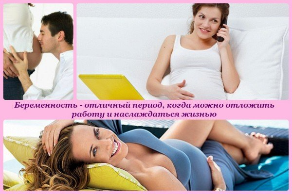 беременность - отличный период, когда можно отложить работу и наслаждаться жизнью