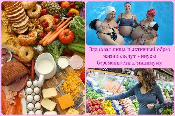 здоровая пища и активный образ жизни сведут минусы беременности к минимуму