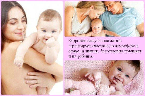 здоровая сексуальная жизнь гарантирует счастливую атмосферу в семье, а значит, благотворно повлияет и на ребенка