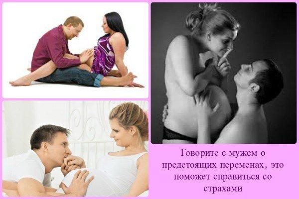 Беременная разговаривает со своим мужем