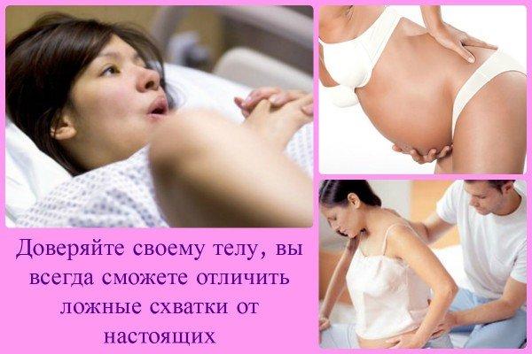 Доверяйте своему телу, вы всегда сможете отличить ложные схватки или настоящие