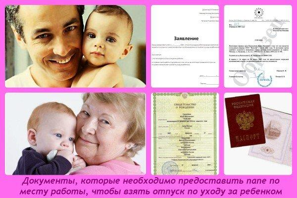 Когда уходят в декретный отпуск: документы, которые нужно предоставить папе чтобы взять декретный отпуск
