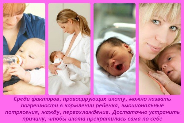 Икота у новорожденных: способы избавления
