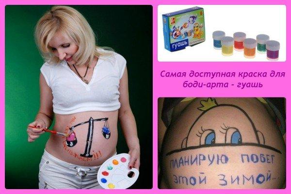 Боди-арт беременных: рисуем гуашью