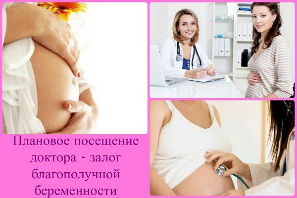 Беременная женщина на приеме у врача