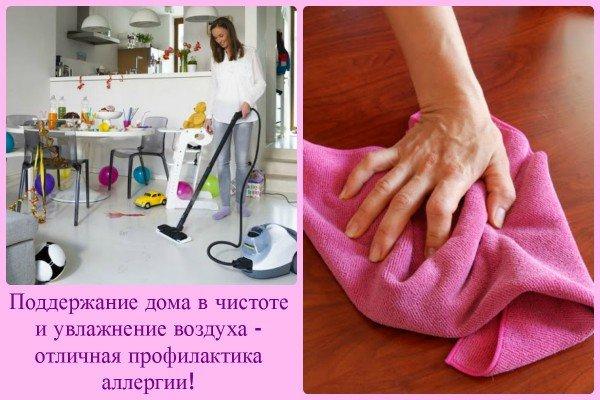 Поддержание дома в чистоте и увлажнение воздуха - отличная профилактика аллергии