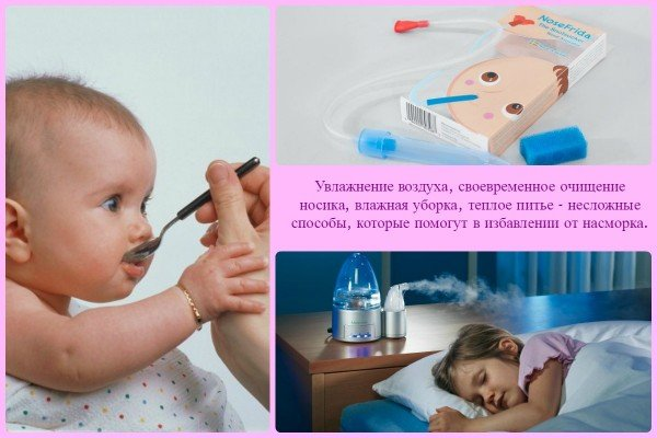 Увлажнение воздуха, своевременное очищение носика, влажная уборка, теплое питье - несложные способы, которые помогут в избавлении от насморка