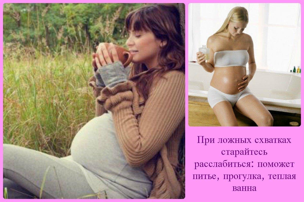 40 неделя беременности ложные схватки