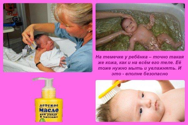 Темечко у младенцев: как ухаживать