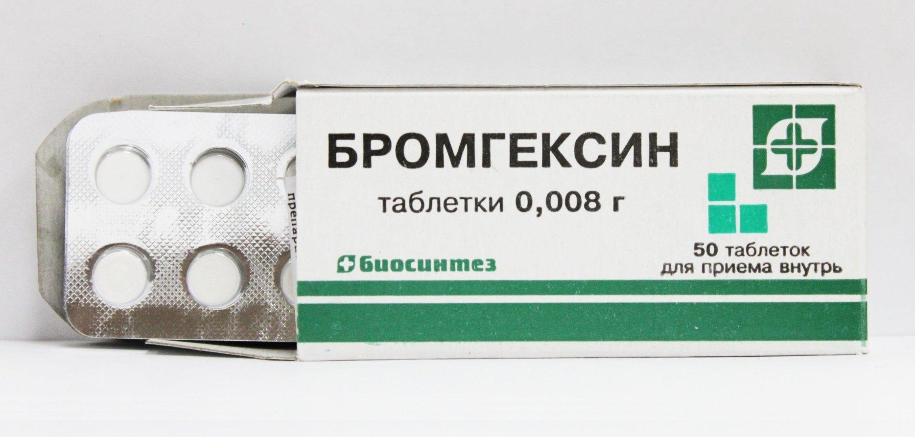 Бромгексин при беременности — рекомендации по использованию и противопоказания