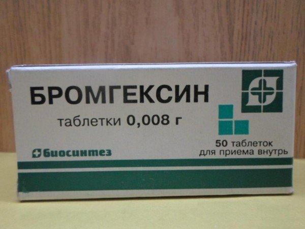Бромгексин в таблетках