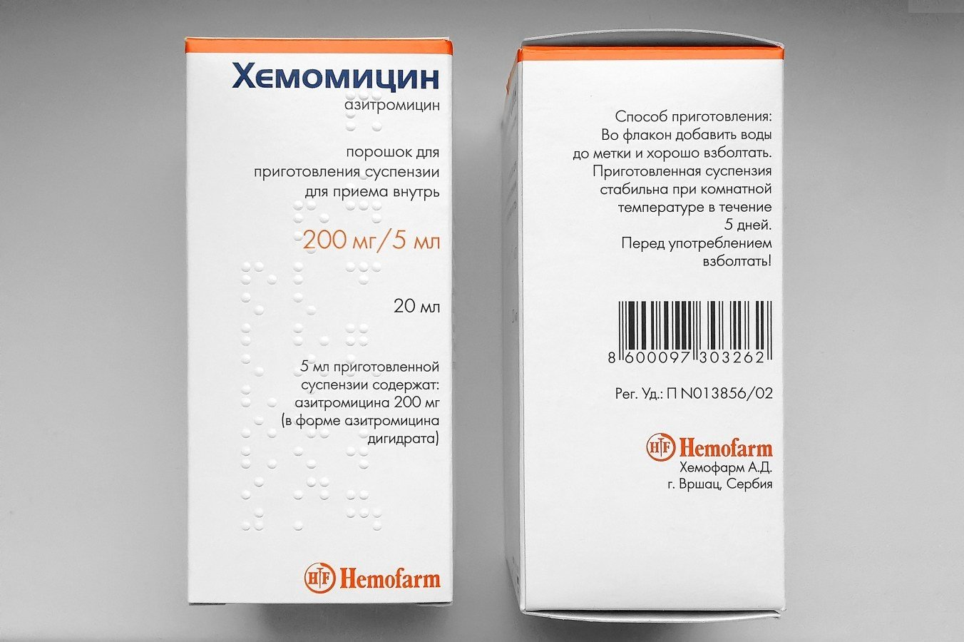 Насколько безопасен Хемомицин при лечении детей?