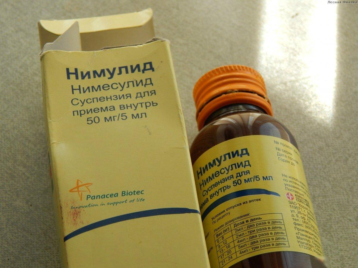 Особенности приёма препарата Нимулид для детей разного возраста