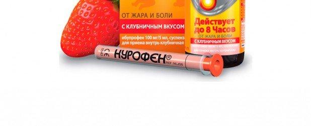 Детский нурофен при беременности от зубной боли