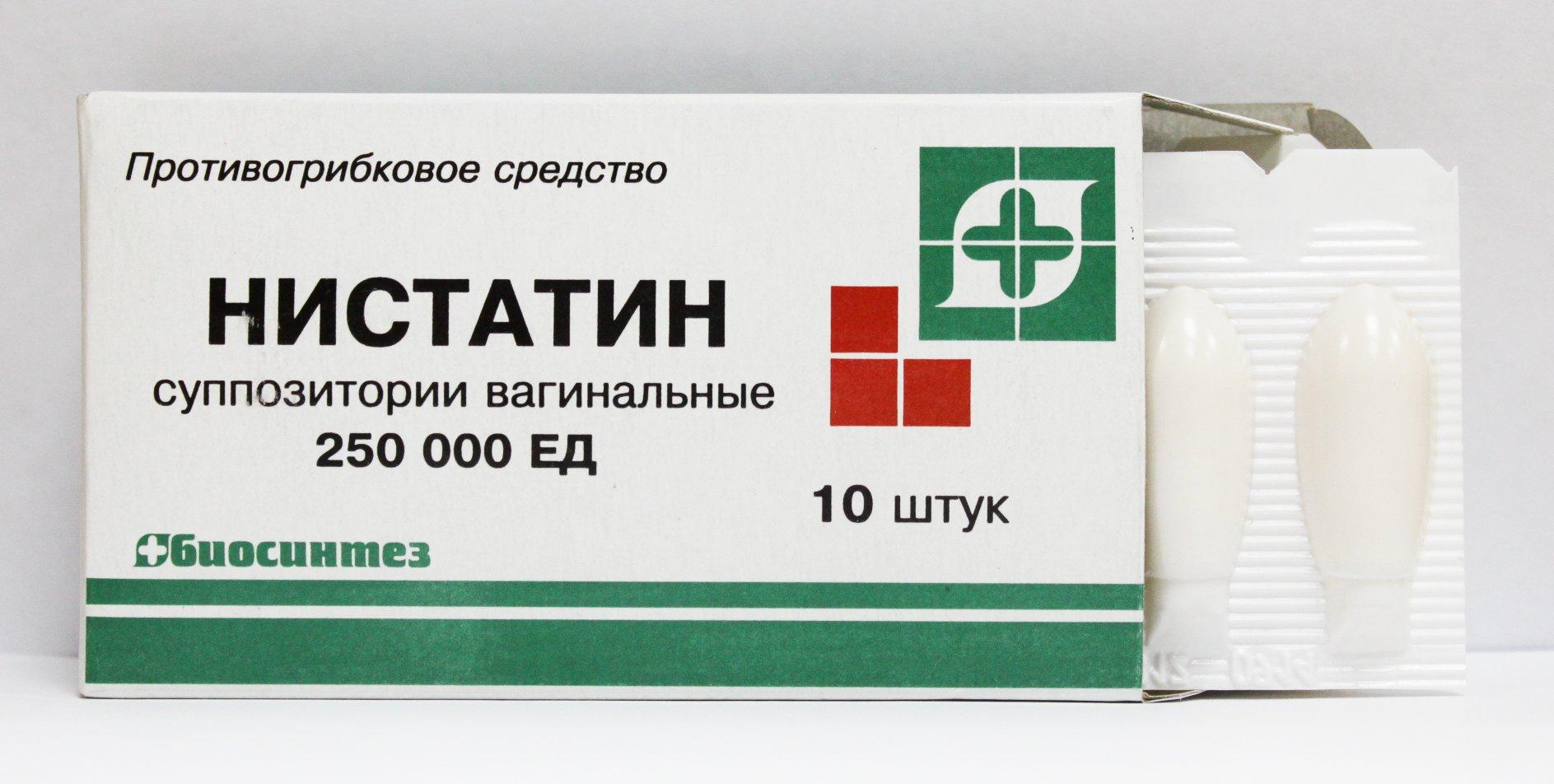Нистатин при беременности: запрещён инструкцией, но рекомендован врачами