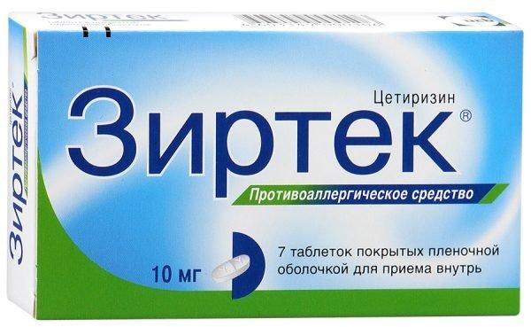 Зиртек в таблетках