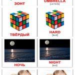 Карточки для малышей раннее развитие