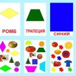Фигуры и цвета