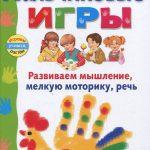 Книга Пальчиковые игры