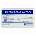 Аскорбиновая кислота в ампулах (для инъекций)
