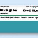 Витамин D для инъекций