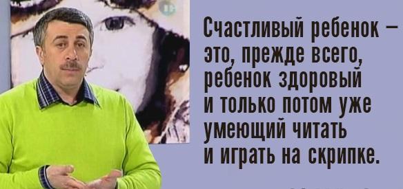 Евгений Олегович Комаровский